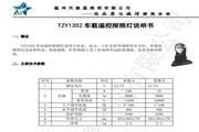 天狼星TZY1352车载遥控探照灯产品说明书