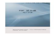 三星 P63FP液晶显示器 使用说明书