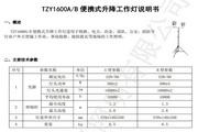 天狼星TZY1600便携式升降工作灯产品说明书