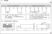 欣灵HHJ3-A累计计数器(五个接线端)说明书
