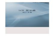 三星 700DX-2液晶显示器 使用说明书