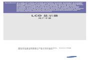 三星 E2320液晶显示器 使用说明书