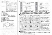 欣灵HHJ1-E液晶显示计数继电器说明书