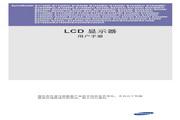 三星 E2320X液晶显示器 使用说明书