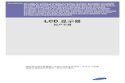 三星 E2420L液晶显示器 使用说明书