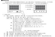 欣灵HHJ1-D数显计数继电器说明书