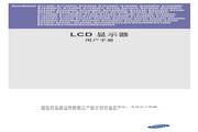 三星 BX2340X液晶显示器 使用说明书