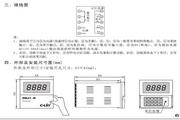 欣灵HHJ1-H数显计数继电器说明书