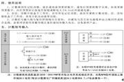欣灵HHJ1数显计数继电器说明书