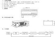欣灵HHSC01灌装机智能控制器说明书