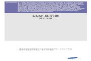 三星 EX1920X液晶显示器 使用说明书