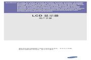 三星 EX2020液晶显示器 使用说明书