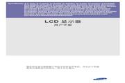 三星 EX2020X液晶显示器 使用说明书