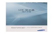 三星 550EX(n)液晶显示器 使用说明书