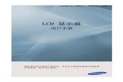 三星 460EX(n)液晶显示器 使用说明书