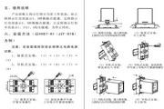 欣灵HHD7-H3(JZF-07E)正反转控制器说明书
