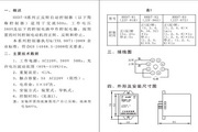 欣灵HHD7-H2(JZF-06E)正反转控制器说明书