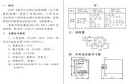 欣灵HHD7-H1(JZF-01B)正反转控制器说明书