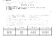 欣灵XMT-5000系列智能温度控制仪说明书