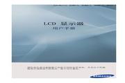 三星 460FP-3液晶显示器 使用说明书
