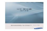 三星 460MX-3液晶显示器 使用说明书