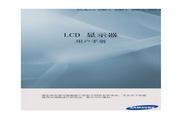 三星 400MX-3液晶显示器 使用说明书