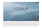 三星 460TSn液晶显示器 使用说明书