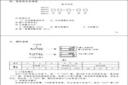 欣灵HB701系列智能温度控制仪说明书
