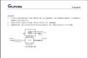 高标GPS-2025B风机盘管电动阀使用说明书