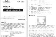 欣灵HHX1-A线速表说明书