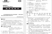 欣灵HHz1-V转速表(电压信号输入)说明书