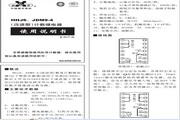 欣灵JDM9-4(老型)计数器说明书
