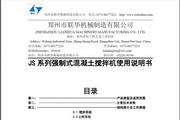 联华JS1000强制式混凝土搅拌机使用说明书