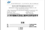 联华JS3000强制式混凝土搅拌机使用说明书