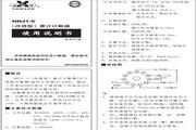 欣灵HHJ1-C计数器说明书