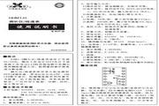 欣灵HHM1-H测长仪/线速表说明书