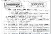 欣灵HHM1-A六位计米器/测长仪说明书