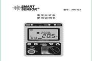 希玛AR3123高压兆欧表使用说明书