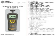 希玛AR925接触式转速表使用说明书