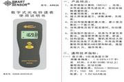 希玛AR926光电式转速表使用说明书