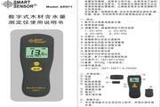 希玛AR971木材水分仪使用说明书