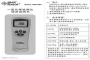 希玛AR8700A一氧化碳检测仪使用说明书