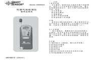 希玛AR8800A+可燃气体检测仪使用说明书