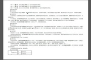金典JD-100温控器使用说明书