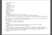 金典JD-100H温控器使用说明书
