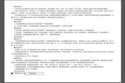 金典JD-106温控器使用说明书