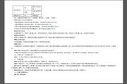 金典JD-410温控器使用说明书