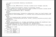 金典JD-800温控器使用说明书