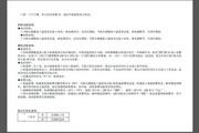 三禾JDC-100温控器使用说明书