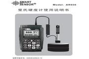 希玛AR936里氏硬度计使用说明书